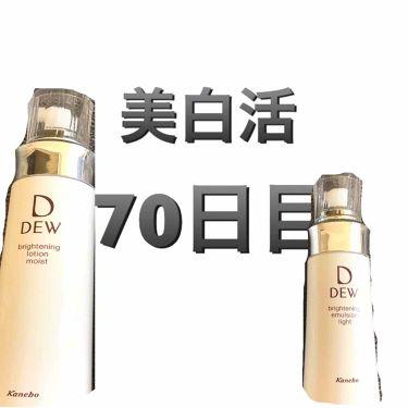 DEWブライトニング美白乳液/カネボウ/乳液を使ったクチコミ(1枚目)