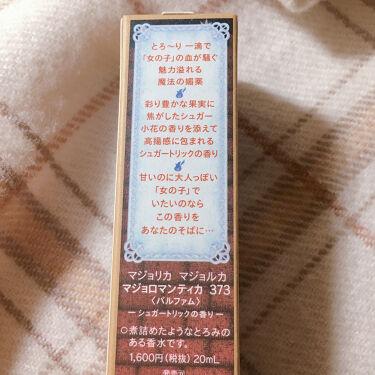 マジョロマンティカ 373/MAJOLICA MAJORCA/香水(レディース)を使ったクチコミ(5枚目)