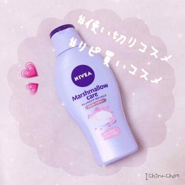 マシュマロケア ボディミルク/ニベア/ボディミルクを使ったクチコミ(1枚目)