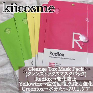 クレンズトックス マスクパック/Kii Cosme/シートマスク・パックを使ったクチコミ(1枚目)