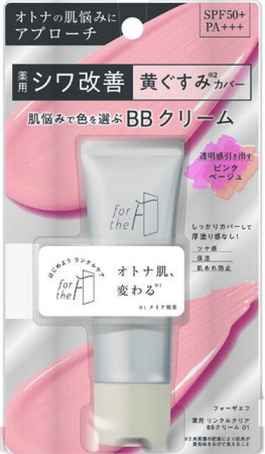 2021/4/1発売 フォーザエフ 薬用リンクルクリア BBクリーム