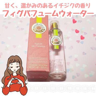 フィグパフューム ウォーター/ロジェ・ガレ/香水(その他)を使ったクチコミ(1枚目)
