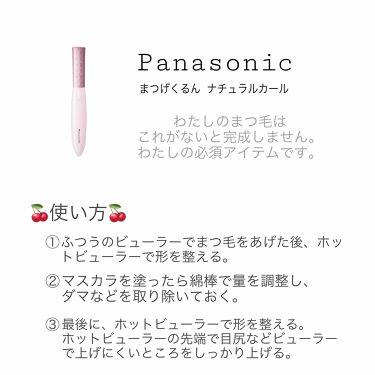 まつげくるん ナチュラルカール EH-SE10P/Panasonic/ビューラーを使ったクチコミ(3枚目)