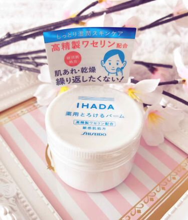 薬用バーム/IHADA/フェイスオイル・バームを使ったクチコミ(1枚目)