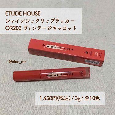 シャインシックリップラッカー/ETUDE HOUSE/リップグロスを使ったクチコミ(2枚目)