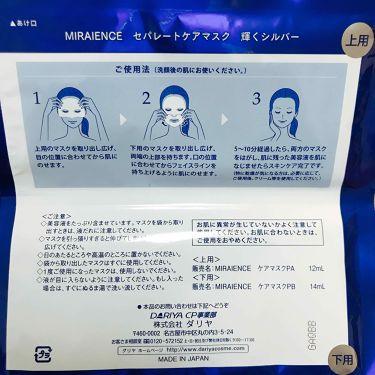 美容オイル/雪肌粋/フェイスオイル・バームを使ったクチコミ(2枚目)