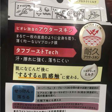 ビオレUV アスリズム スキンプロテクトミルク/ビオレ/日焼け止め(ボディ用)を使ったクチコミ(3枚目)
