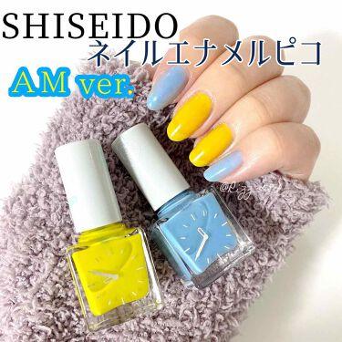 ネイルエナメル ピコ/SHISEIDO/マニキュアを使ったクチコミ(1枚目)