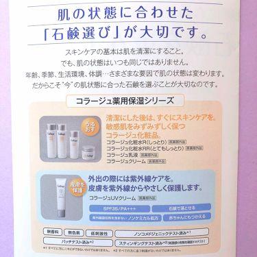 コラージュ D乾性肌用石鹸/コラージュ/洗顔石鹸を使ったクチコミ(4枚目)