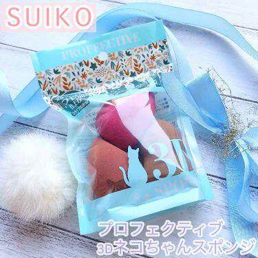 プロフェクティブ 3Dネコちゃんスポンジ/SUIKO HATSUCURE/その他を使ったクチコミ(1枚目)