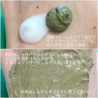 ステディー シカリーフ クレイマスク/COSON/洗い流すパック・マスクを使ったクチコミ(3枚目)