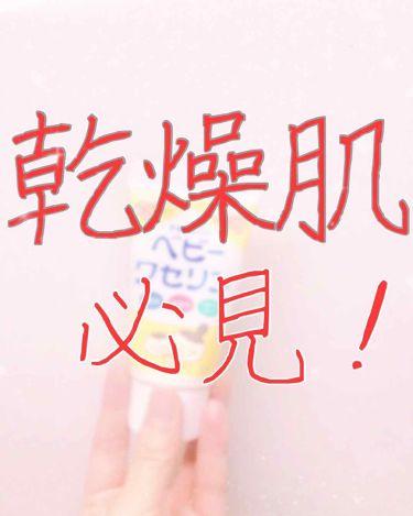 ベビーワセリン/健栄製薬/ボディクリーム・オイルを使ったクチコミ(1枚目)