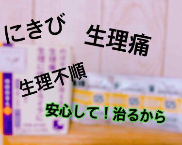 「クラシエ」漢方桂枝茯苓丸料エキス錠(医薬品)/クラシエ薬品/その他を使ったクチコミ(1枚目)