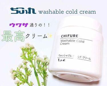 🍋 m i n aさんの「ちふれウォッシャブル コールド クリーム<マッサージ料>」を含むクチコミ