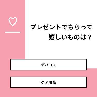 ごっそちゃん on LIPS 「【質問】プレゼントでもらって嬉しいものは?【回答】・デパコス:..」(1枚目)