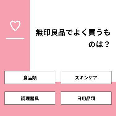 ゆずか🍊👑🍋 on LIPS 「【質問】無印良品でよく買うものは?【回答】・食品類:37.5%..」(1枚目)