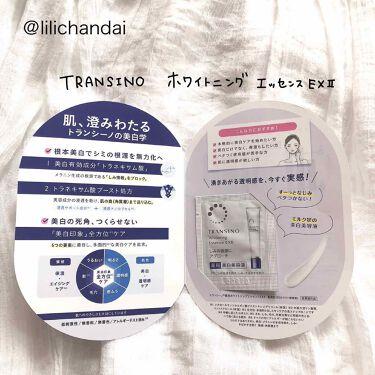 薬用ホワイトニングエッセンスEXII/トランシーノ/美容液を使ったクチコミ(2枚目)