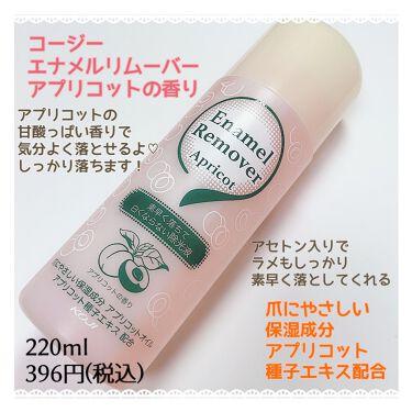 エナメルリムーバー<アプリコットの香り>/コージー/除光液を使ったクチコミ(3枚目)