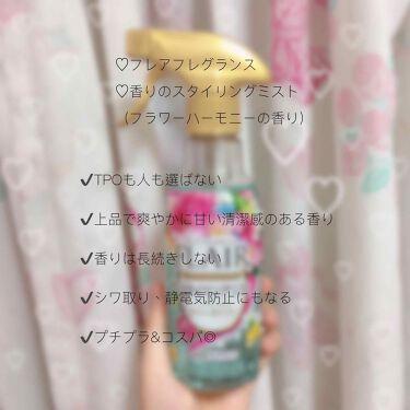香りのスタイリングミスト/フレア フレグランス/香水(レディース)を使ったクチコミ(2枚目)