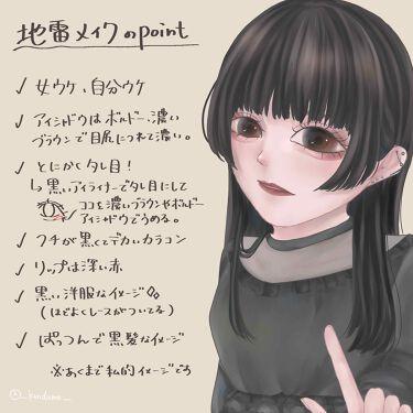 ツナ on LIPS 「【量産型メイクと地雷メイクって何が違うの?】あくまで主観です⚠..」(3枚目)