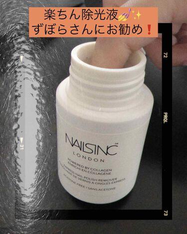 トリートメント&アクセサリー エクスプレス ネイルポリッシュ リムーバー ポット/nails inc./除光液を使ったクチコミ(1枚目)