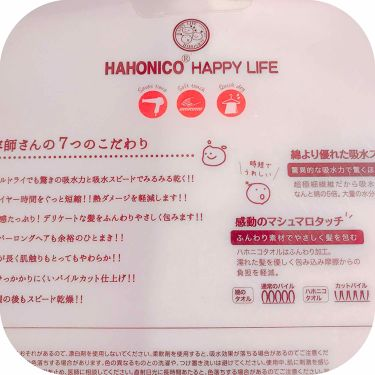 ハホニコ ヘアドライマイクロファイバータオル/ハホニコハッピーライフ/ヘアケアグッズを使ったクチコミ(3枚目)