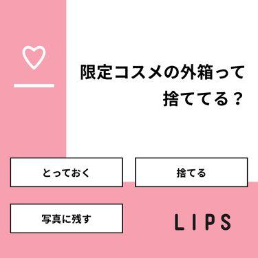 mar on LIPS 「【質問】限定コスメの外箱って捨ててる?【回答】・とっておく:4..」(1枚目)