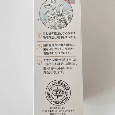 アパガードプレミオ/アパガード/歯磨き粉を使ったクチコミ(4枚目)
