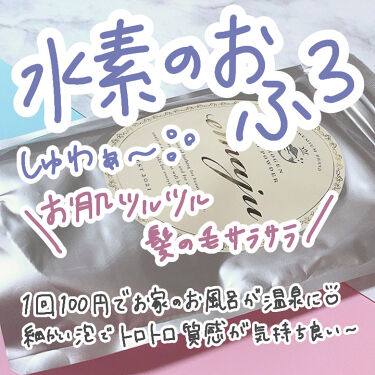 H& 水素バス入浴/てづくり入浴剤/その他を使ったクチコミ(1枚目)