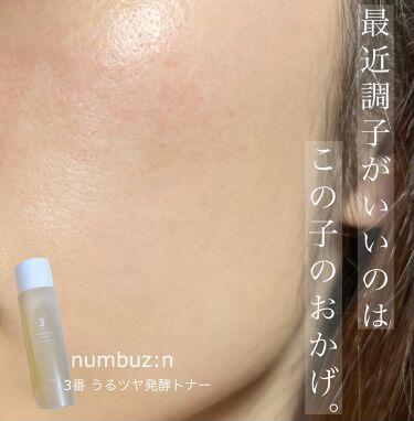 3番 うるツヤ発酵トナー/ナンバーズイン/化粧水を使ったクチコミ(1枚目)