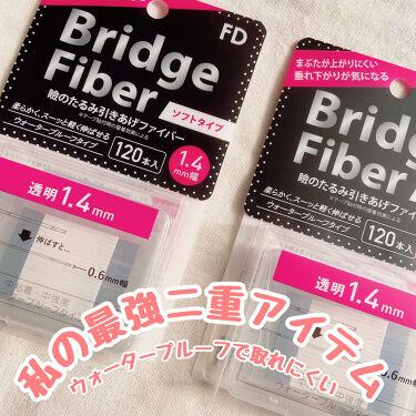 ブリッジファイバー 1.4mm/FD(エフディ)/二重まぶた用アイテムを使ったクチコミ(1枚目)