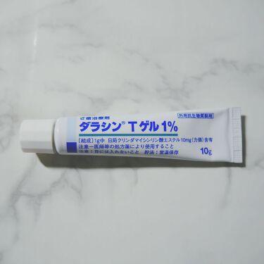 ダラシンTゲル 1%/佐藤製薬/その他スキンケアを使ったクチコミ(1枚目)