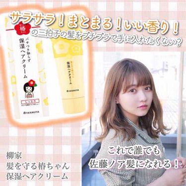 髪を守る椿ちゃん 保湿ヘアクリーム/柳家/ヘアパック・トリートメントを使ったクチコミ(1枚目)