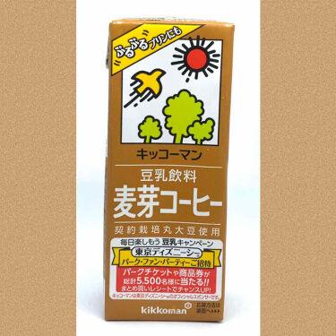 【画像付きクチコミ】[おじさんの美容挑戦日記15日目昼]キッコーマン 豆乳 麦芽コーヒー昨日は足の調子を皆様ご心配頂きありがとうございます、コメントたくさん嬉しかったです!おかげさまで少し良くなりました笑サクラ,(@sakura_follw)さんに教えて...