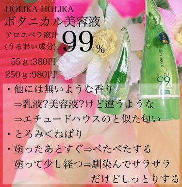 アロエ99% スージングジェル/ホリカホリカ/ボディローション・ミルクを使ったクチコミ(2枚目)