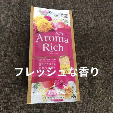 アロマリッチ スカーレット/ソフラン/香り付き柔軟剤・洗濯洗剤を使ったクチコミ(1枚目)