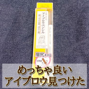 アイブロウペンシル/パラドゥ/アイブロウペンシルを使ったクチコミ(1枚目)