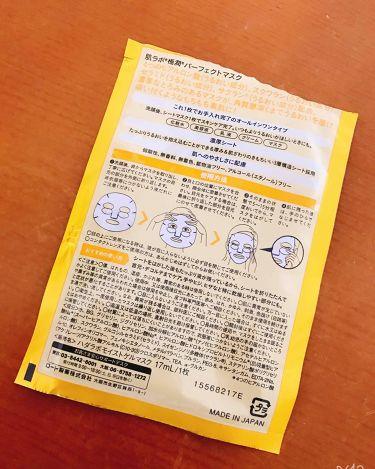極潤パーフェクトマスク/肌ラボ/シートマスク・パックを使ったクチコミ(2枚目)