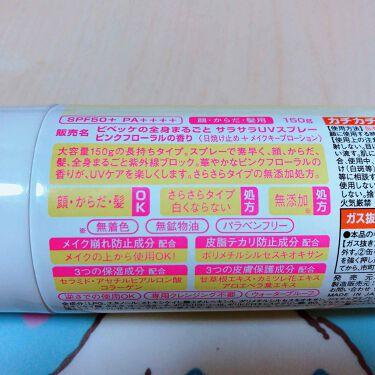 ビベッケの全身まるごとサラサラUVスプレー SPF50+ PA++++ 無香料/クイックレスポンス/日焼け止め(ボディ用)を使ったクチコミ(2枚目)