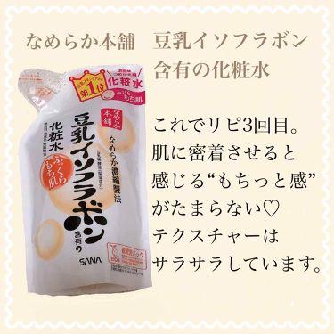 化粧水 NA/なめらか本舗/化粧水を使ったクチコミ(2枚目)