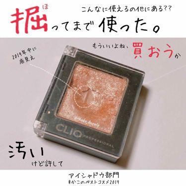 プロ シングル シャドウ/CLIO/パウダーアイシャドウ by かこ