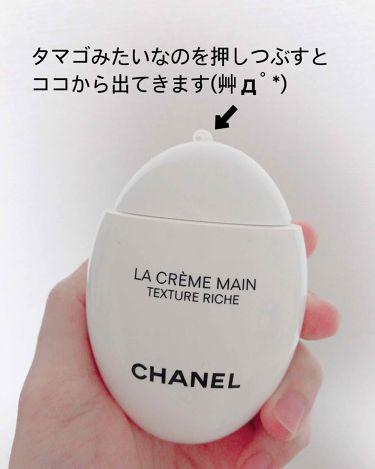 ラ クレーム マン/CHANEL/ハンドクリーム・ケアを使ったクチコミ(2枚目)
