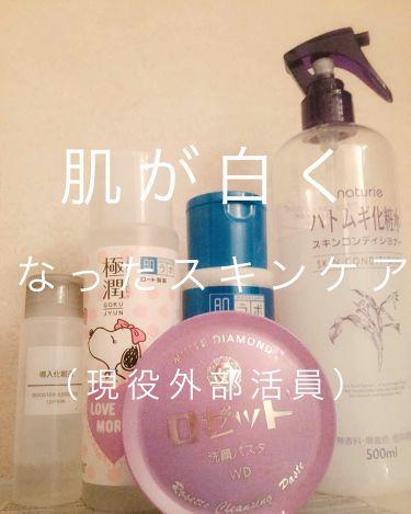 ゆゆさんの「ロゼットロゼット洗顔パスタ ホワイトダイヤ<洗顔フォーム>」を含むクチコミ