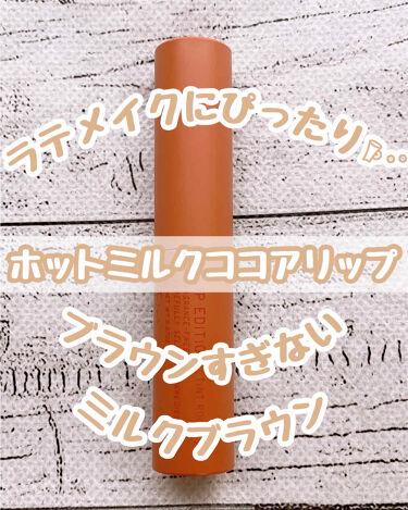 リップエディション (ティントルージュ)/ettusais/口紅を使ったクチコミ(1枚目)