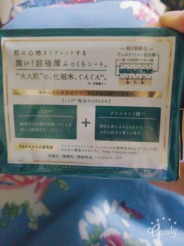 凛さんの「ルルルンフェイスマスク ルルルンプレシャスGREEN(肌メンテナンスタイプ)<パック・フェイスマスク>」を含むクチコミ