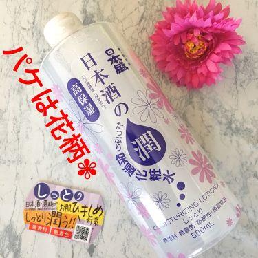 日本酒のたっぷり保湿化粧水しっとり/日本盛/ボディローション・ミルクを使ったクチコミ(3枚目)