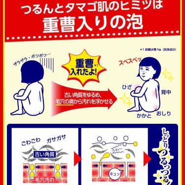 重曹つるつる石鹸/毛穴撫子/ボディ石鹸を使ったクチコミ(2枚目)