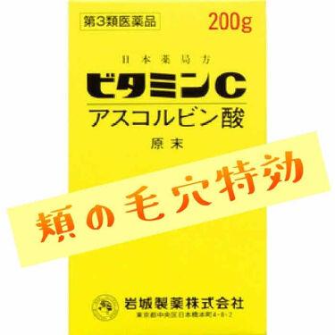 ビタミンC アスコルビン酸K 原末(医薬品)/日本薬局方/その他を使ったクチコミ(1枚目)