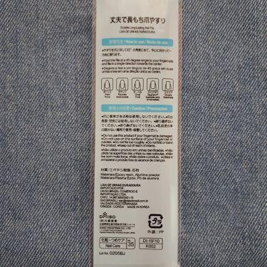 爪やすり/DAISO/スキンケアキットを使ったクチコミ(3枚目)