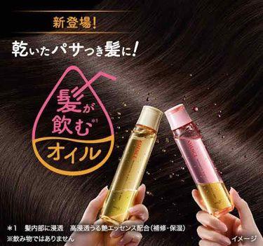 うる艶浸透ケアオイル 硬い髪質用/アジエンス/アウトバストリートメントを使ったクチコミ(2枚目)